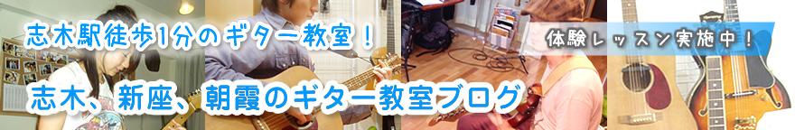東武東上線、志木駅徒歩一分!ギター教室ブログ